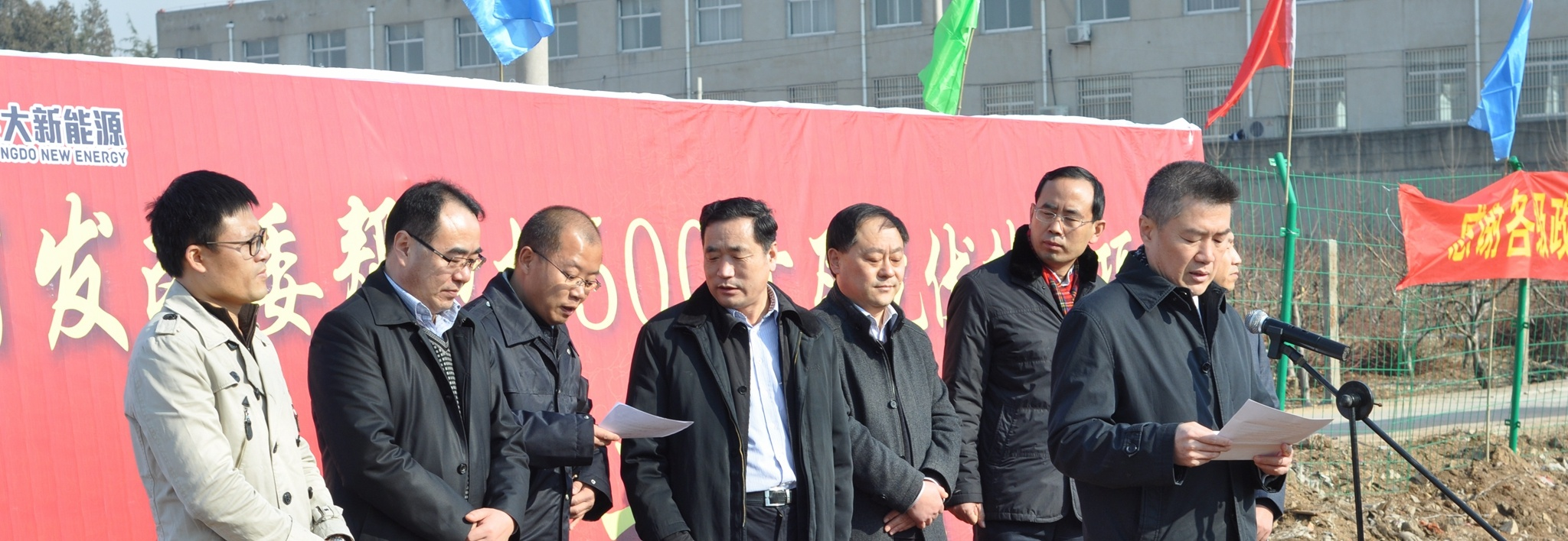 Clenergy Mengyin Solar PV Poverty Alleviation Project Kick off Ceremony